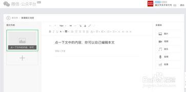 微信写好的文章编辑格式