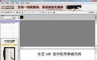请问,怎样才能把JPEG图片转换成可编辑的word文档