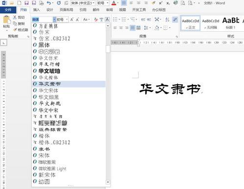 字体复制到字体库为什么不能用