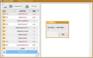 苹果数据恢复软件下载 免费版下载 52pk软件下载