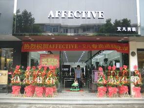 affective是什么品牌