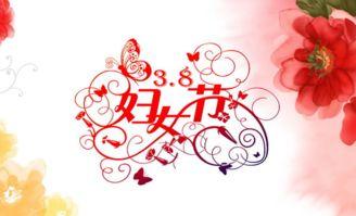 2021年三八妇女节祝福暖心祝福语大全 三八妇女节送妈妈什么礼物好?