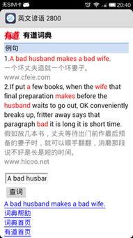 英文谚语带中文