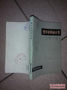 书的分类(新华书店的书一共分为)
