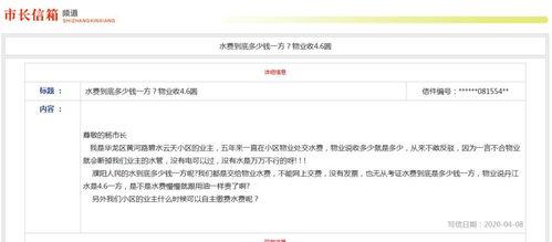 4.6元濮阳一市民反映小区收取水费贵,官方有了回复水费自来水公司新浪新闻