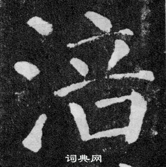 书法颜真卿的楷书字帖(书法入门临摹颜真卿还)