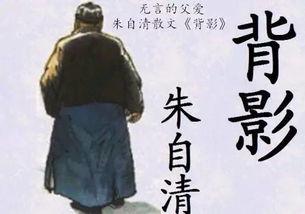 朱志清《背影》的名句