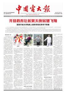 中国电大报再获中国高校校报好新闻奖