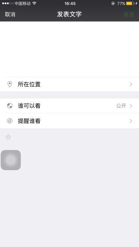 微信朋友圈发说说怎么删除