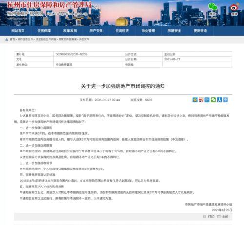 天价法拍房18.4万㎡,限购限价限售之后,杭州又出手了