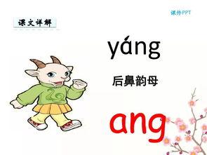 ang eng ong的训练绕口令中文必练  eng和ong绕口令