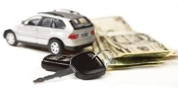 二手车抵押贷款(二手车办理贷款比较容)