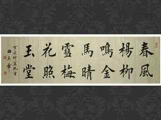 田英章书法讲座(书法讲座)_1659人推荐