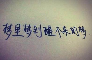 睡不着的句子说说心情_睡不着的心情说说