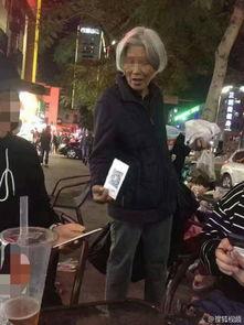 乞讨老人自带二维码淡定求扫,看互联网时代的乞丐如何要饭