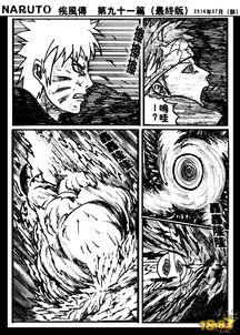 火影忍者同人漫画 疾风传漫画自创第三季 火影忍者手游 18183手机游戏论坛