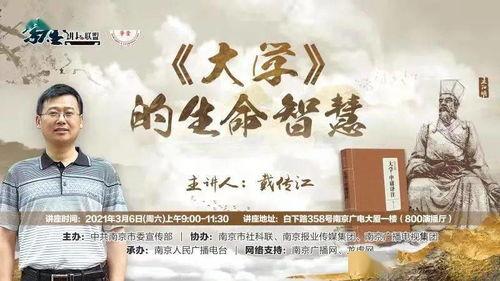市民学堂讲座预告《大学》的生命智慧说起《大学》这部典籍,著名历史学家钱穆曾在他的《中国文化丛谈·复兴中华文化人人必读的几部书》也将择一部中国典籍专门讲述弦歌不辍