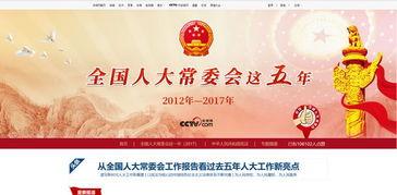 附:中国人大新闻奖央视网获奖情况(2008年-2018年)