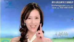 碧生源减肥茶广告
