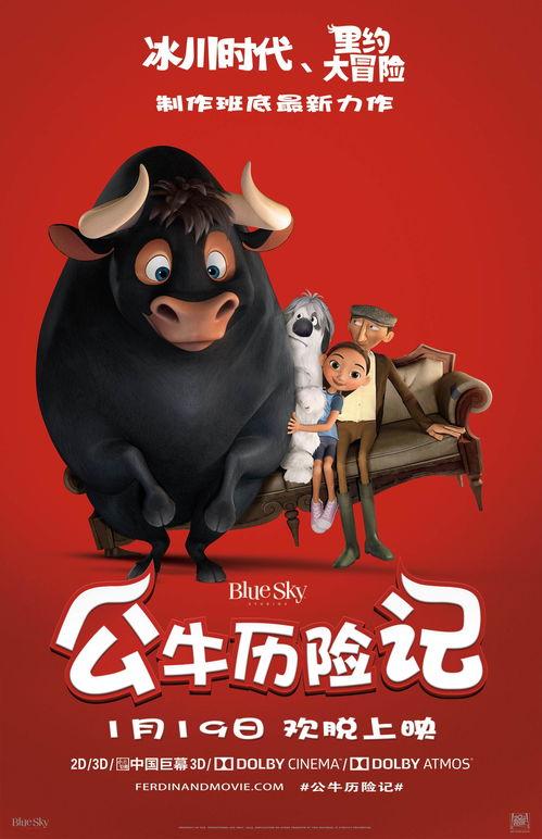《公牛历险记》
