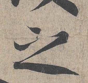 兰亭集序是什么字体(兰亭集序 是什么字体)