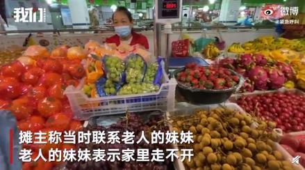 300万房产送水果摊主老人家属发声日前,一则300万房产送水果摊主老人家属发声引发关注.