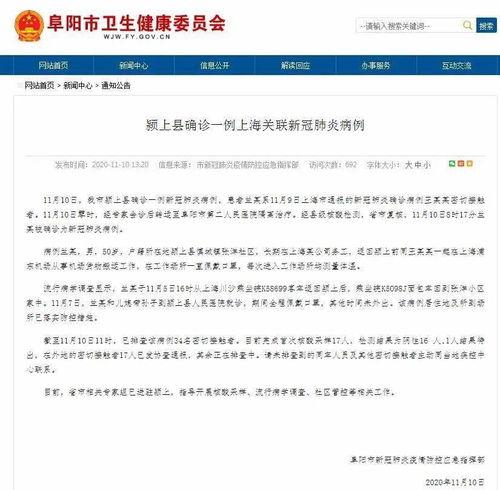 原文标题:安徽阜阳确诊一例新冠病例,系上海确诊病例密接者已排查该病例34名密切接触者.