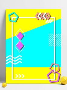 孟菲斯色块几何拼接背景图片素材 其他格式 下载 其他海报设计大全