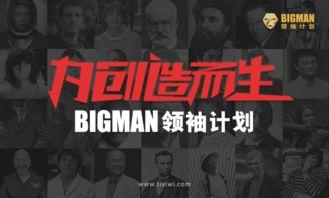 天使湾启动 BIGMAN领袖计划 ,天使投资聚焦早期青年创业者