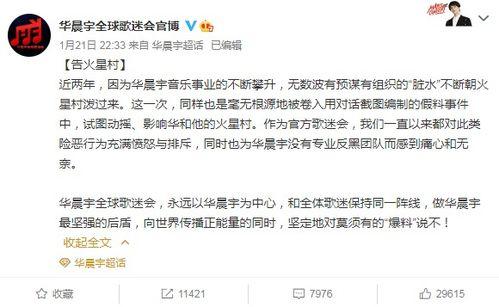 顶流华晨宇跟张碧晨隐婚已有一岁孩子男方堂哥罕见出面回应