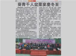 1月2日香港商报