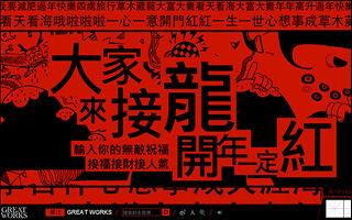 Great Works China 上海项目 企业 数字媒体及职业招聘网站 数英网