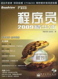 程序员2009精华本配套dvd光盘2009年