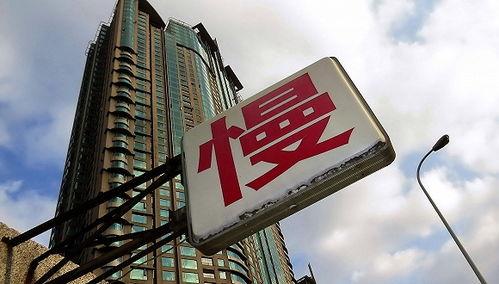 上海楼市调控升级,部分住房满5年方可转让
