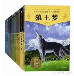 动物小说大王 沈石溪给大家拜年啦 签名本小说送给你