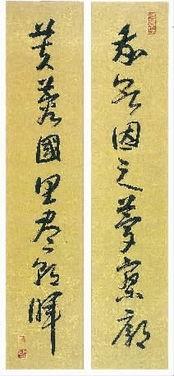 关于保护文化遗产诗句
