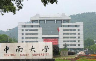 中南大学有哪些专业最强 学校大全