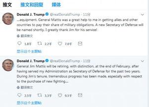 特朗普国防部长马蒂斯将于明年2月底去职