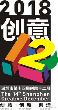关于申报第十四届深圳创意十二月主题活动的通知