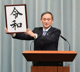 日本内阁官房长官菅义伟宣布新年号为「令和」