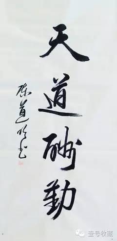 霸气四字书法(书法四字成语大全)