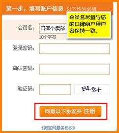 淘宝网注册(怎么注册淘宝账号啊)
