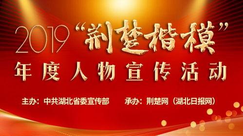 2019荆楚楷模年度人物宣传活动启动网络投票
