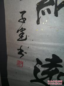 墨宝(书成书法)_1659人推荐