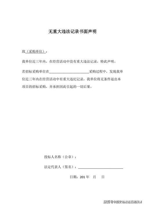 非外资企业书面声明范本