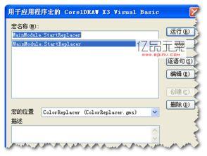 CorelDraw颜色替换插件 宏 下载