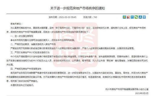 优先政策新房限售5年上海发布楼市新政