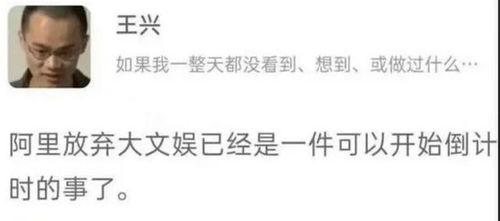 网传阿里大文娱公关总监跳楼自杀阿里巴巴内部人士意外身故