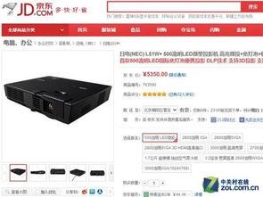 iPhone5S售价 京东3D高清微投推荐 家电频道