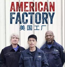 《美国工厂》